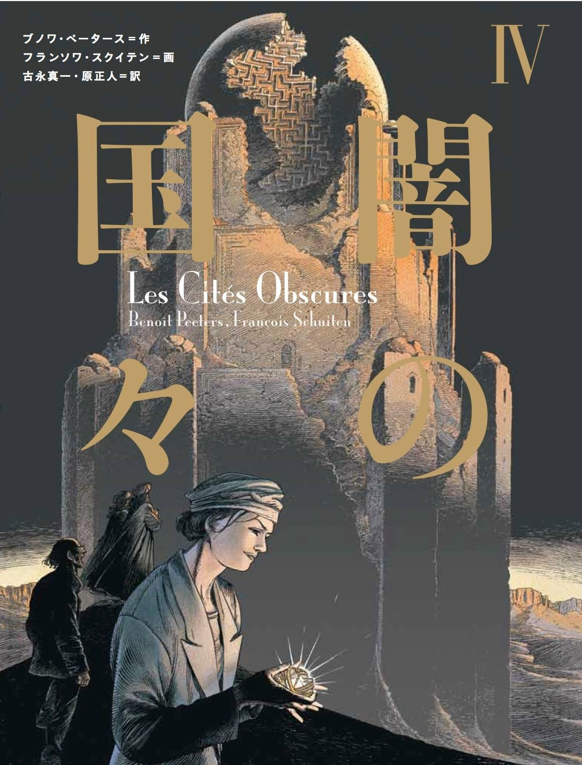 Cover of the 4th volume