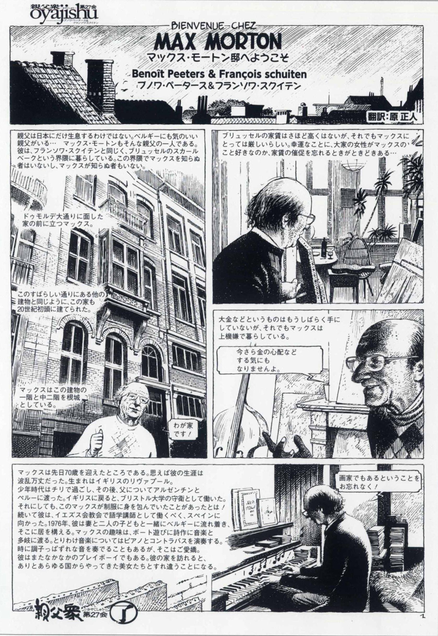 Bienvenue chez Max Morton (page 1)