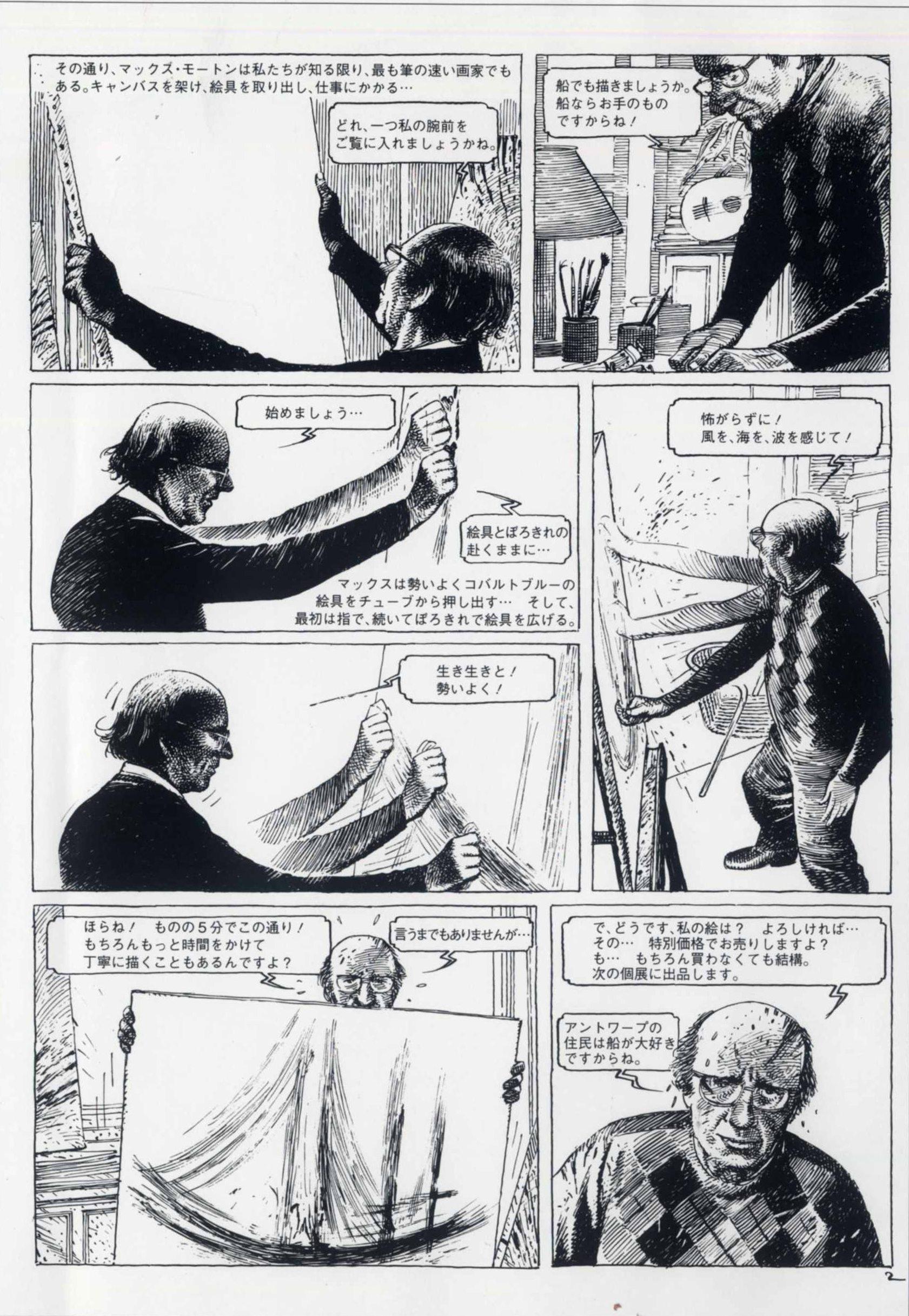 Bienvenue chez Max Morton (page 2)